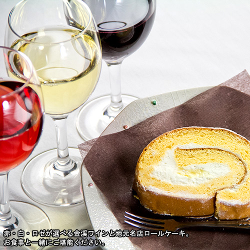 【1泊2食付】食後のケーキ&ワインのサプライズ♪大人の温泉デート満喫プラン【個室会食】
