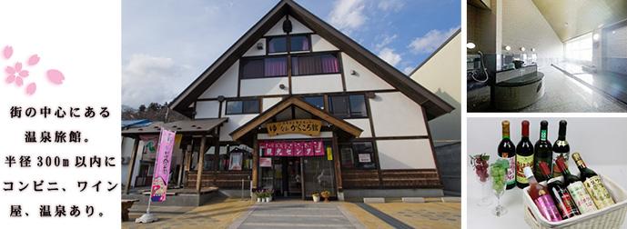 赤湯温泉 丹泉ホテル 10の魅力【楽天トラベル】