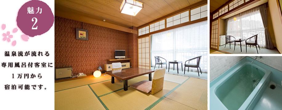 温泉流が流れる専用風呂付き客室に1万円から宿泊可能