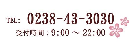 TEL:0238-43-3030 受付時間:9:00~22:00