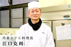 丹泉ホテル料理長江口克利