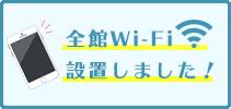 全館WiFiがご利用いただけます