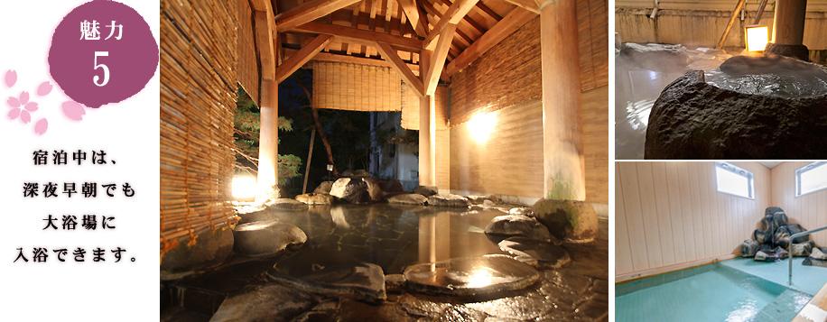 宿泊中は、深夜早朝でも大浴場に入浴できます