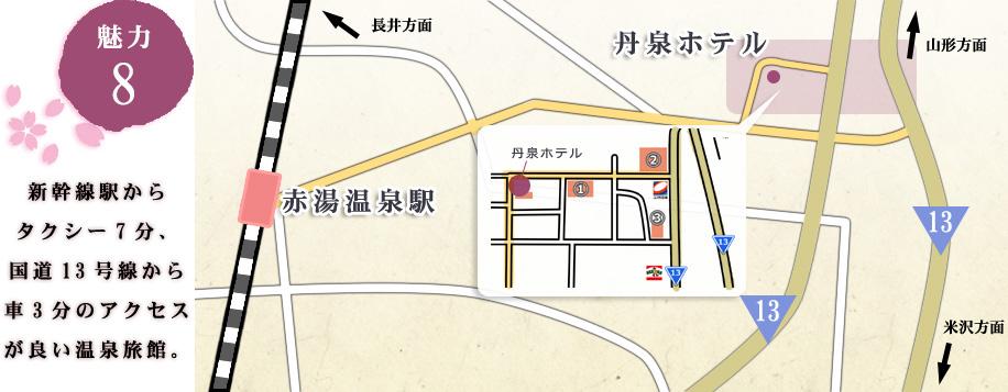 新幹線駅からタクシー7分、国道13号線から車3分のアクセスが良い温泉旅館