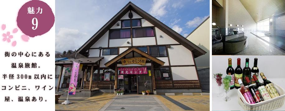 街の中心にある温泉旅館、半径300m以内にコンビニ、ワイン屋、温泉あり
