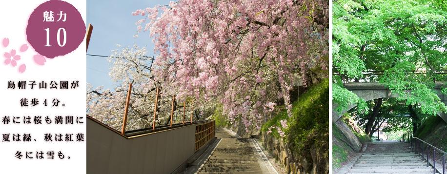 烏帽子山公園が徒歩4分 春には千本桜が