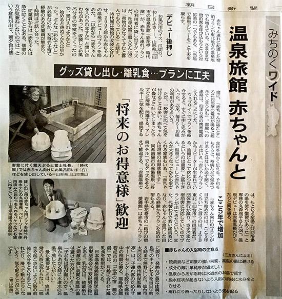 asahi20180131