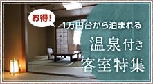 お得!1万円台から泊まれる温泉付客室特