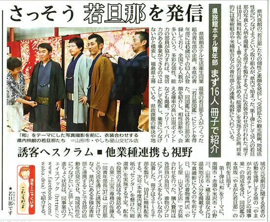 経済新聞 きらやか産業賞に3社