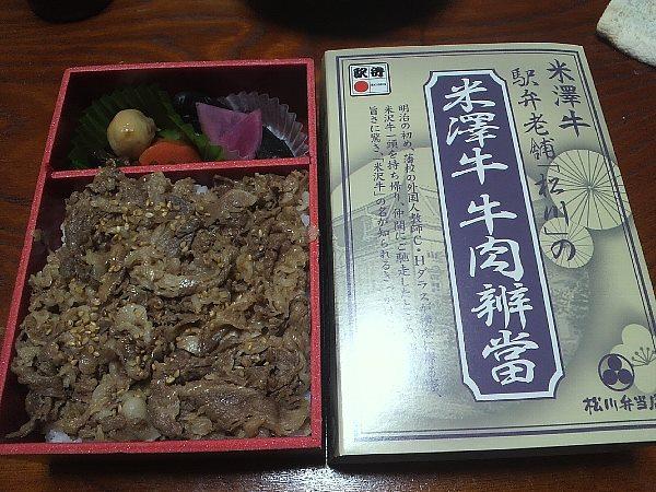 matukawa_yonezawagyuunikubento