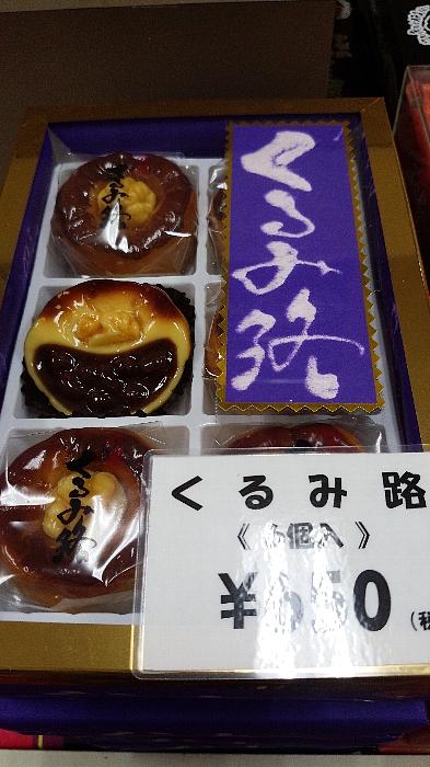 kurumi_manju2