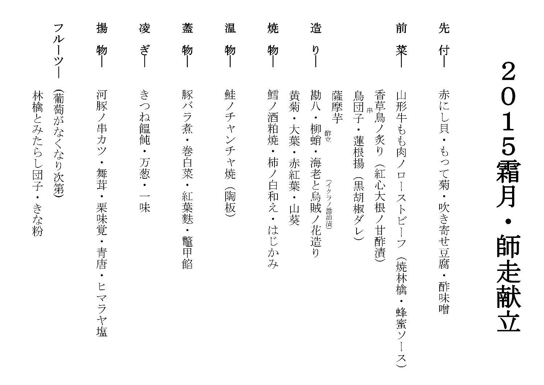 151107_ryori_kondate