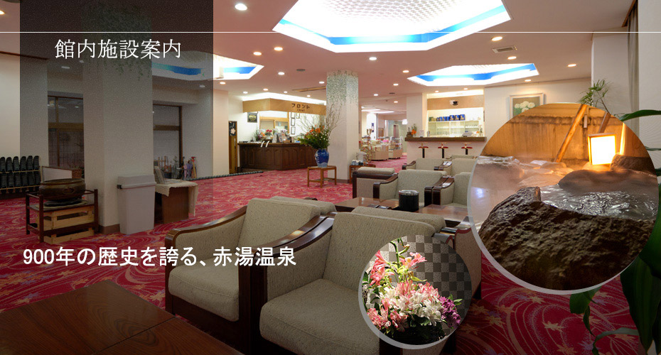 館内施設案内│赤湯温泉丹泉ホテル公式HP
